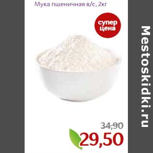 Акция - Мука пшеничная в/с