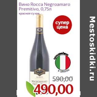 Акция - Вино Rocca Negromaro Premitivo