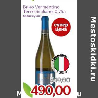 Акция - Вино Vermentino Terre Siciliane