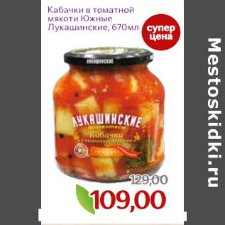 Акция - Кабачки в томатной мякоти Южные Лукашинские