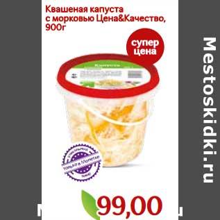Акция - Квашеная капуста с морковью Цена&Качество