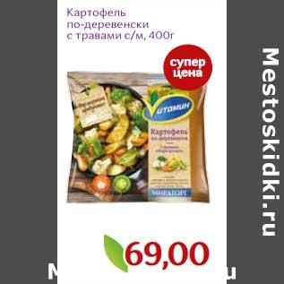 Акция - Картофель по-деревенски с травами с/м