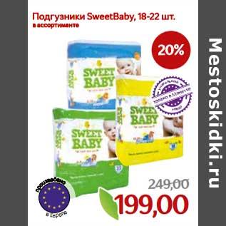 Акция - Подгузники SweetBaby 18-22 шт