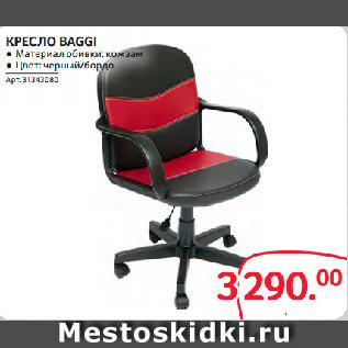 Акция - КРЕСЛО BAGGI