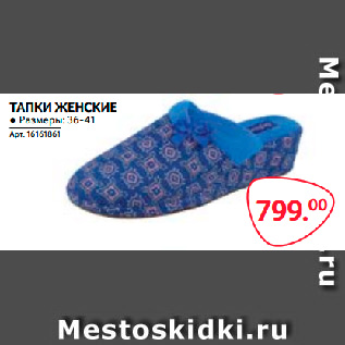 Акция - ТАПКИ ЖЕНСКИЕ