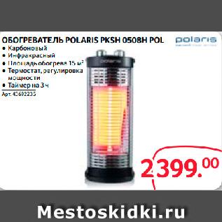 Акция - ОБОГРЕВАТЕЛЬ POLARIS PKSH 0508H POL