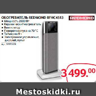 Акция - ОБОГРЕВАТЕЛЬ REDMOND RFHC4513