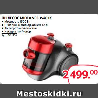 Акция - ПЫЛЕСОС MIDEA VCC35A01K