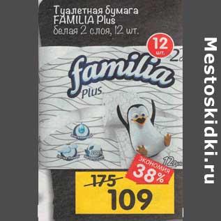 Акция - Туалетная бумага Familia Plus