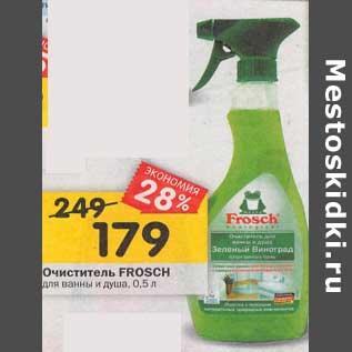 Акция - Очиститель Frosch