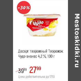 Акция - Десерт творожный Творожок Чудо ананас  4,2%