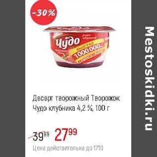 Акция - Десерт творожный Творожок Чудо клубника 4,2%