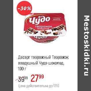 Акция - Десерт творожный Творожок Чудо воздушный  шоколад