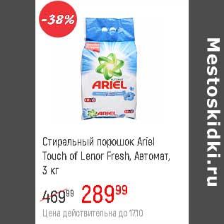 Акция - Стиральный порошок Ariel Touch of Lenor Fresh, автомат