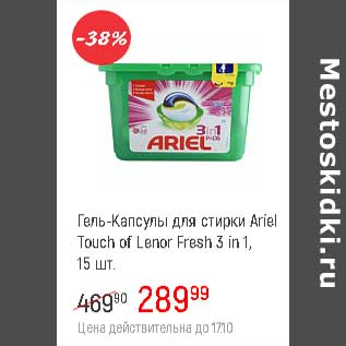 Акция - Гель-капсулы для стирки  Ariel Touch of Lenor Fresh 3 in 1
