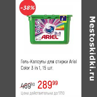 Акция - Гель-капсулы для стирки  Ariel color  3 in 1