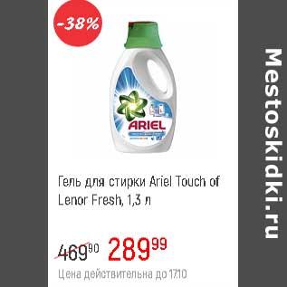 Акция - Гель для стирки Ariel Touch of Lenor Fresh