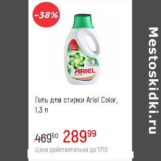 Акция - Гель для стирки Ariel color