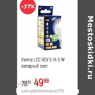 Акция - Лампа Led REV E-15 W холодный свет
