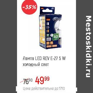 Акция - Лампа Led REV E-27 5 W холодный свет