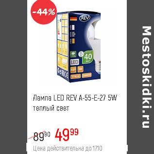 Акция - Лампа Led REV А-55-Е-27 5W теплый свет