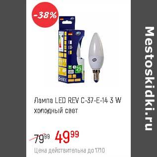 Акция - Лампа Led REV С-37-Е14  3W холодный свет
