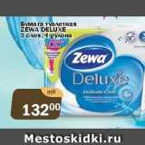 Скидка: Бумага туалетная Zewa Deluxe 3 слоя 4 рулона