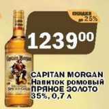 Capitan Morgan Напиток ромовый ПРЯНОЕ ЗОЛОТО 35%, Объем: 0.7 л
