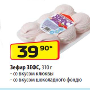 Акция - Зефир ЗEФС, 310 г - со вкусом клюквы - со вкусом шоколадного фондю