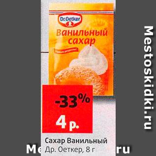 Акция - Сахар ванильный Др.Оеткер