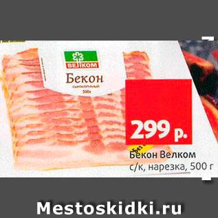 Акция - Бекон Велком