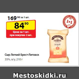 Акция - Сыр Легкий Брест-Литовск, 35%