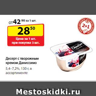 Акция - Десерт с творожным кремом  Даниссимо, 5,4–7,2%