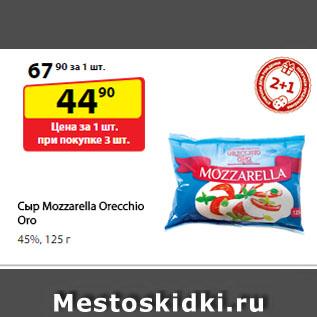 Акция - Сыр Mozzarella Orecchio Oro, 45%