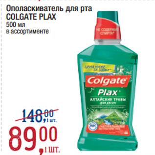Акция - Ополаскиватель для рта COLGATE PLAX