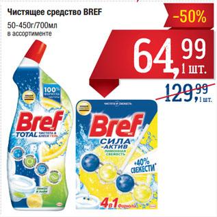 Акция - Чистящее средство BREF