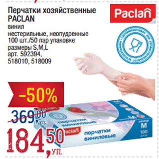 Акция - Перчатки хозяйственные PACLAN