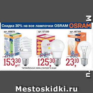 Акция - Лампочка OSRAM