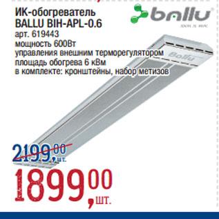 Акция - ИК-обогреватель  BALLU BIH-APL-0.6