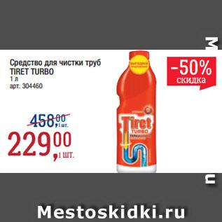Акция - Средство для чистки труб TIRET TURBO
