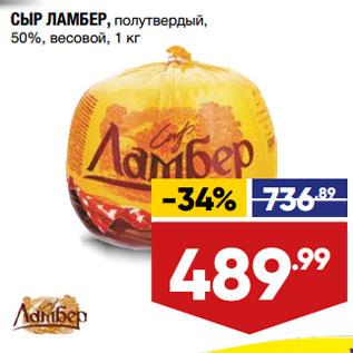 Акция - СЫР ЛАМБЕР, полутвердый, 50%