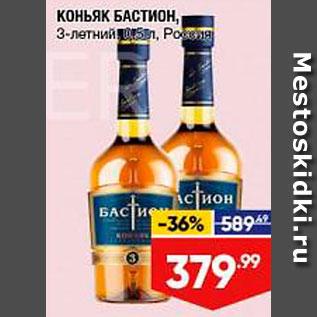Акция - Коньяк Бастион