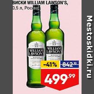 Акция - Виски William Lawson