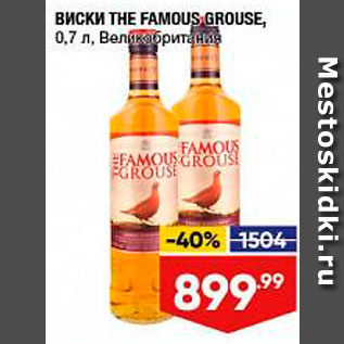 Акция - Виски The Famous Grouse