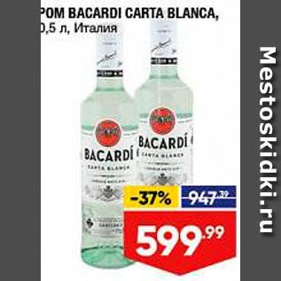 Акция - Ром Bacardi