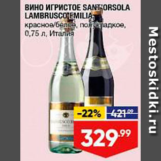 Акция - Вино игристое Sant