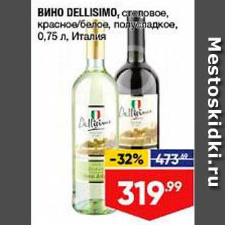 Акция - Вино Dellisimo