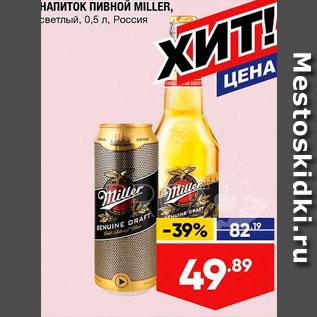Акция - Напиток пивной Miller