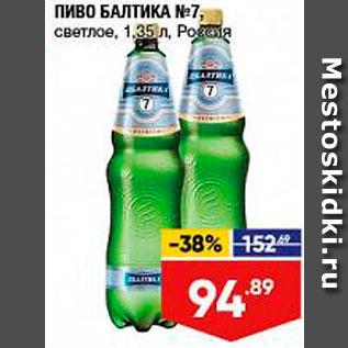Акция - Пиво Балтика 7