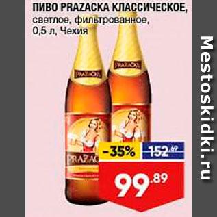 Акция - Пиво Prazacka